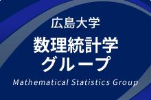 広島大学数理統計学グループ